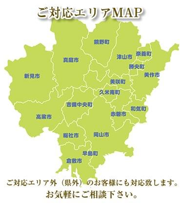 岡山・津山の対応エリア