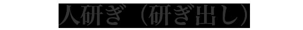 人研ぎ(研ぎ出し)